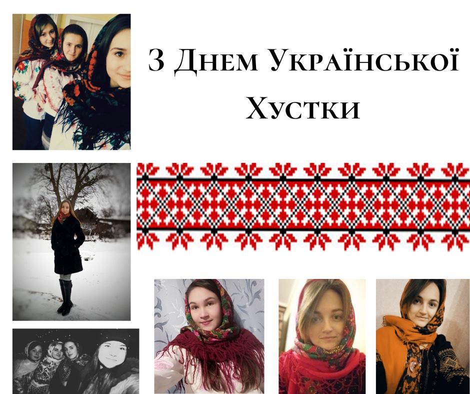 День украінськоі хустки