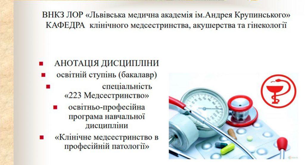 Клінічне медсестринство в професійній патології