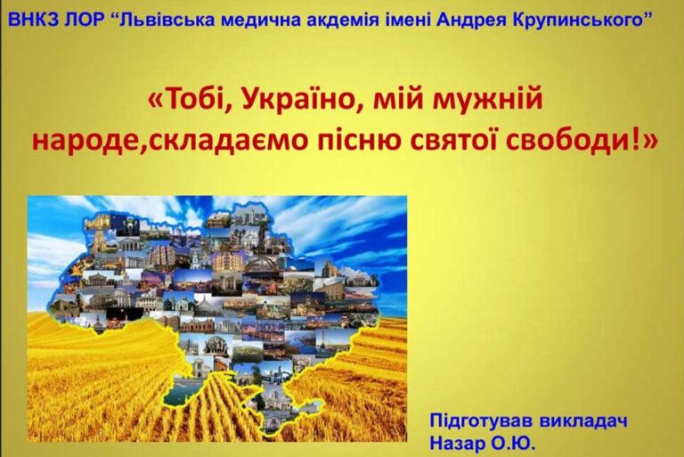 Тобі, Україно, мій мужній народе, складаємо пісню святої свободи!